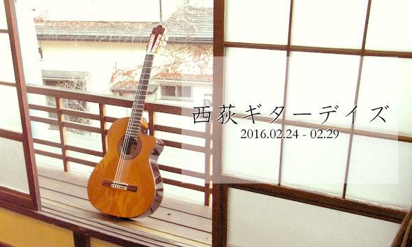 西荻ギターデイズ(雨と休日さんのHPへ移動します)