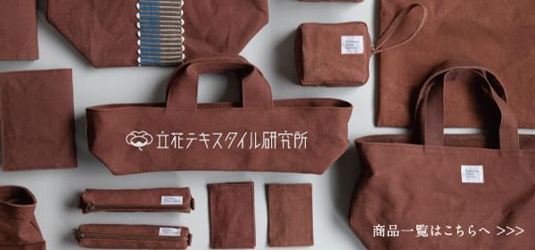 【立花テキスタイル商品まとめページ】