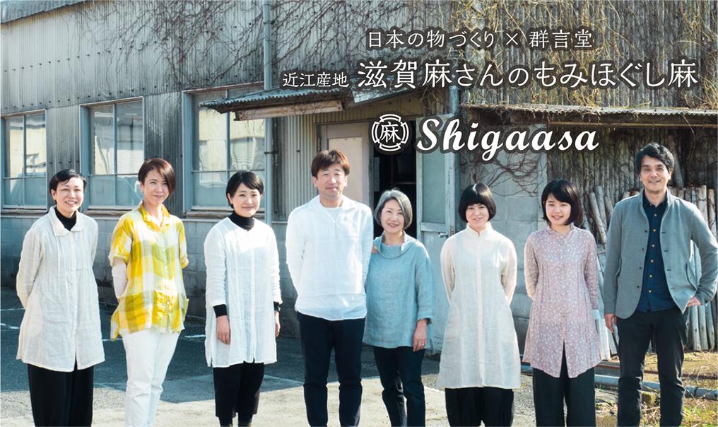 特集:登美×滋賀県・滋賀麻工業株式会社