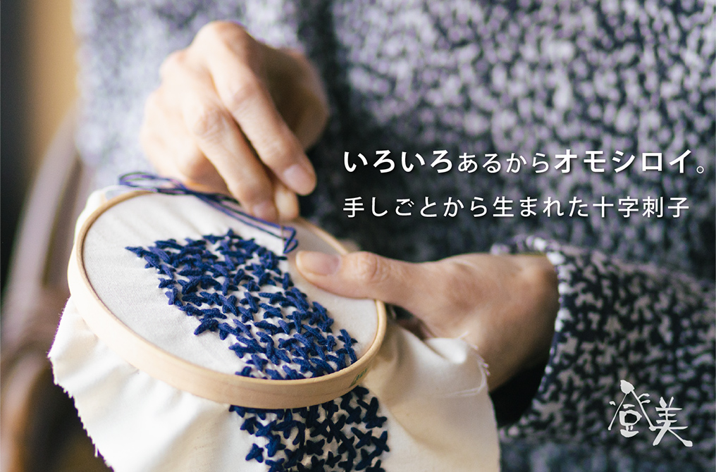 十字刺子キルト|登美