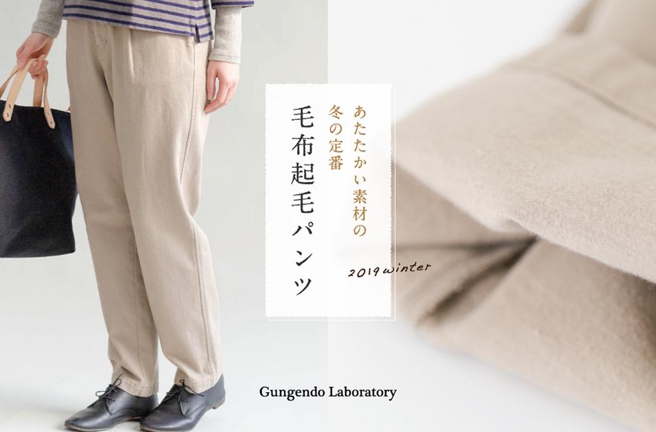毛布起毛パンツ  Gungendo Laboratory