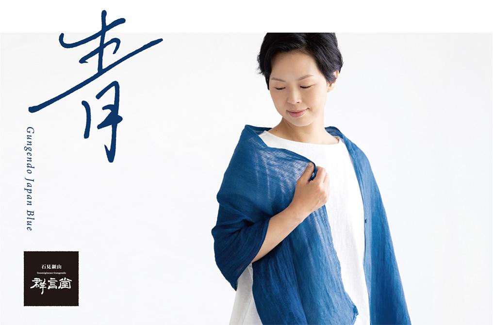 Japan Blue 2021