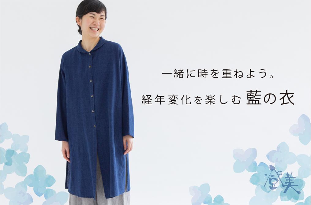 【先行販売】経年変化を楽しむ、藍の衣