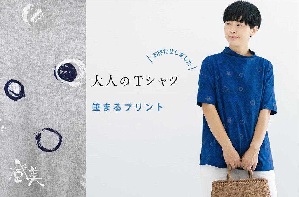 大人のTシャツ|登美