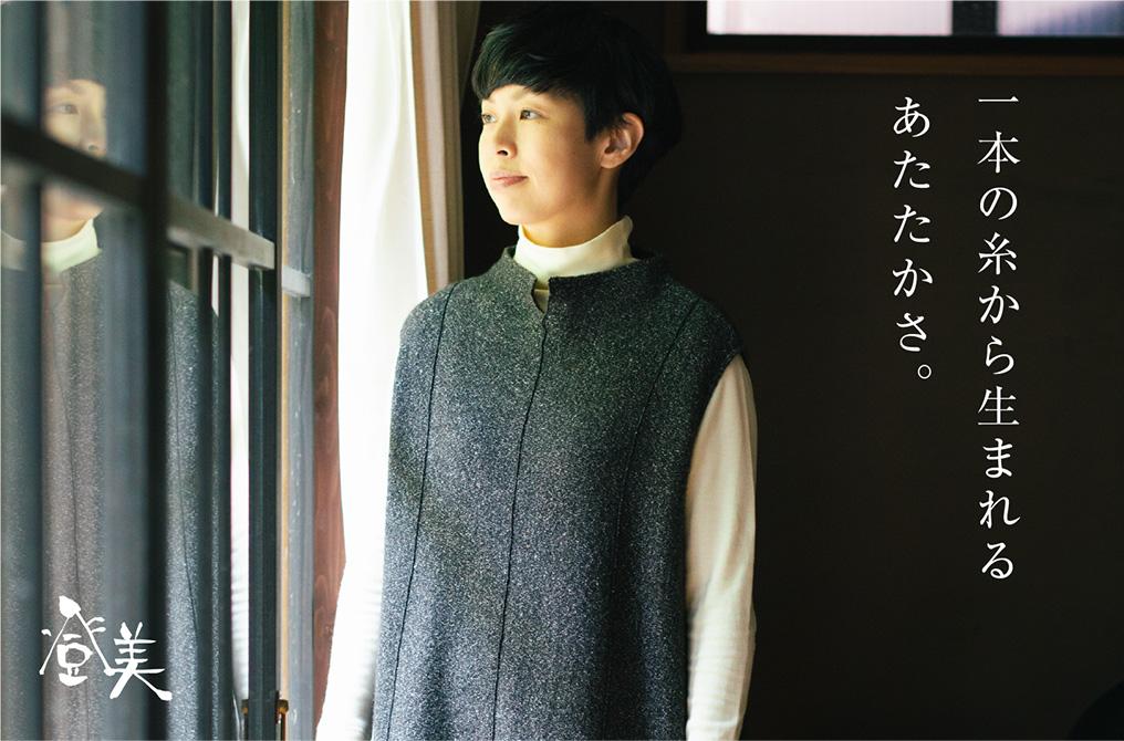 撚り杢梨地編み|登美