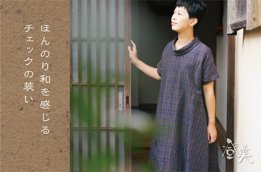 ほんのり和を感じるチェックの装い 綿ラミー格子|登美