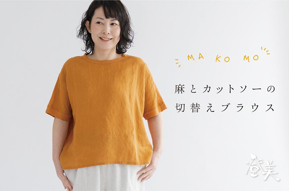 シンプルがうれしい! Tシャツみたいなブラウス。 登美
