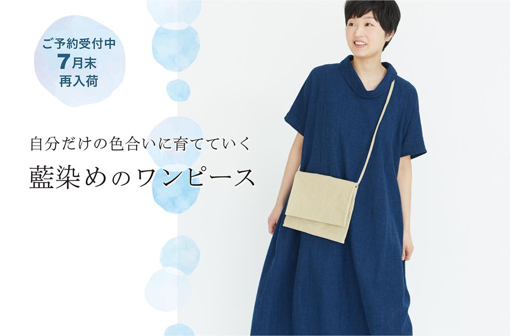 藍染めのワンピース京鹿子|登美