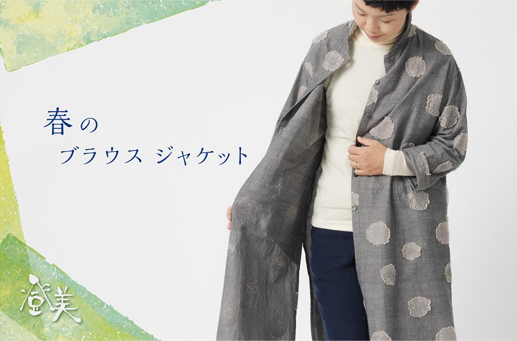 春のブラウスジャケット|登美