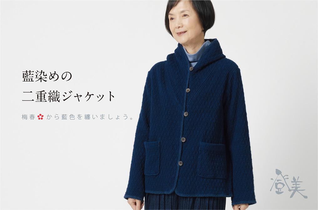 藍染ストレッチ二重織のジャケット|登美