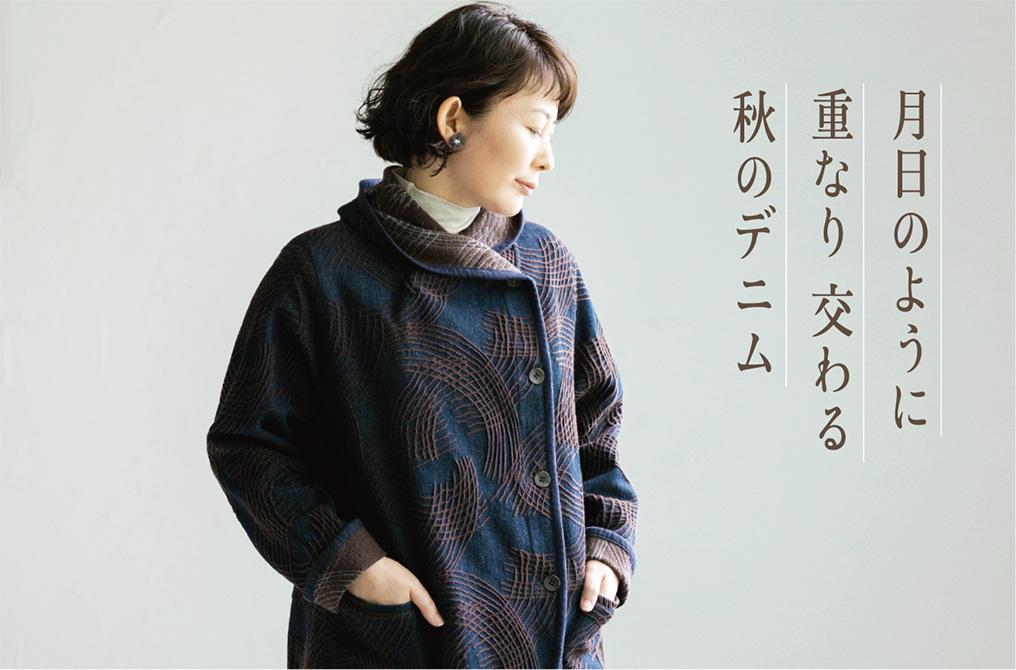 秋のデニム 〜デニム曲線ジャガード〜|登美