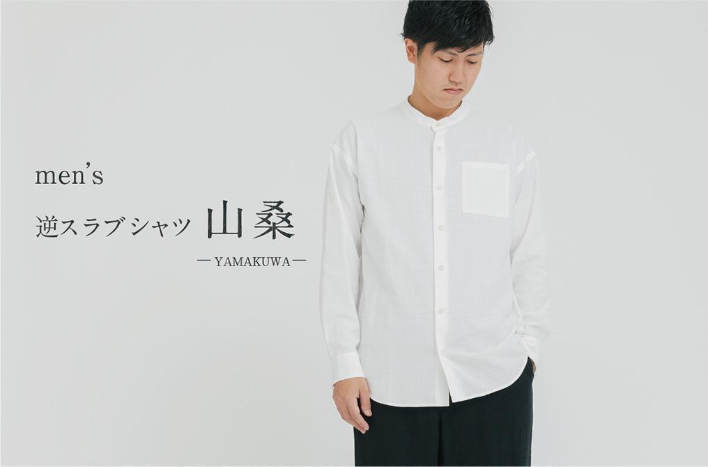 メンズシャツ山桑