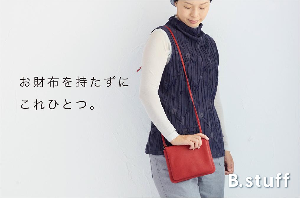 お財布ポシェット|B.stuff