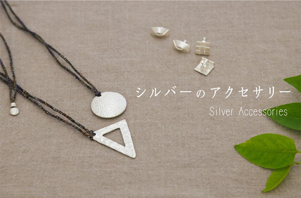 銀のアクセサリー|STUDIO COMPLEX