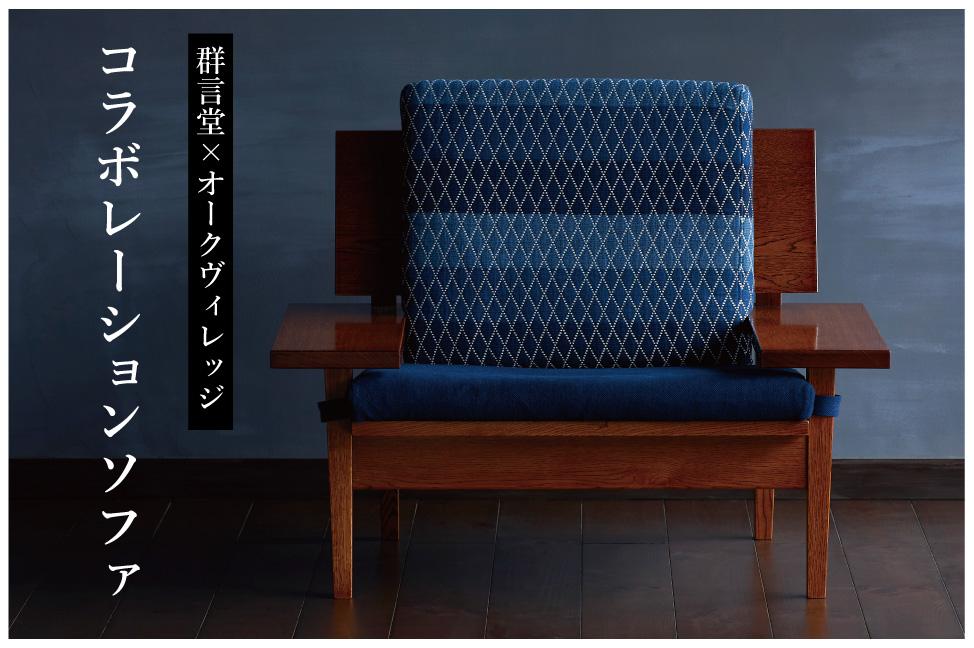 〜自然を活かし、自然と暮らす、日本の家具〜