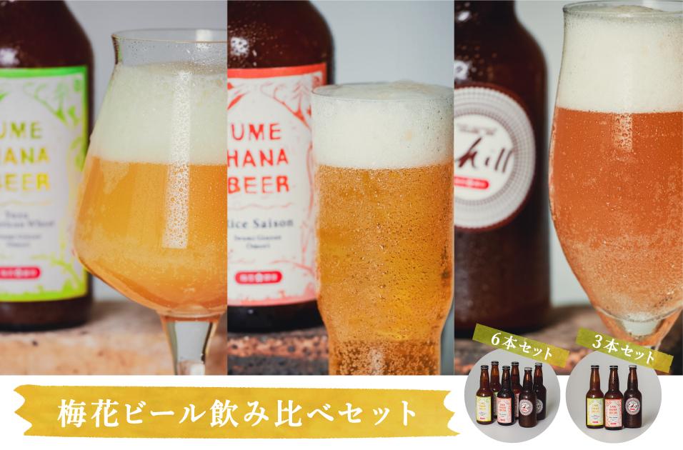梅花ビール飲み比べセット