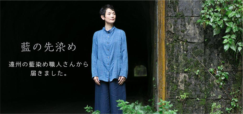 藍染二重織裏格子