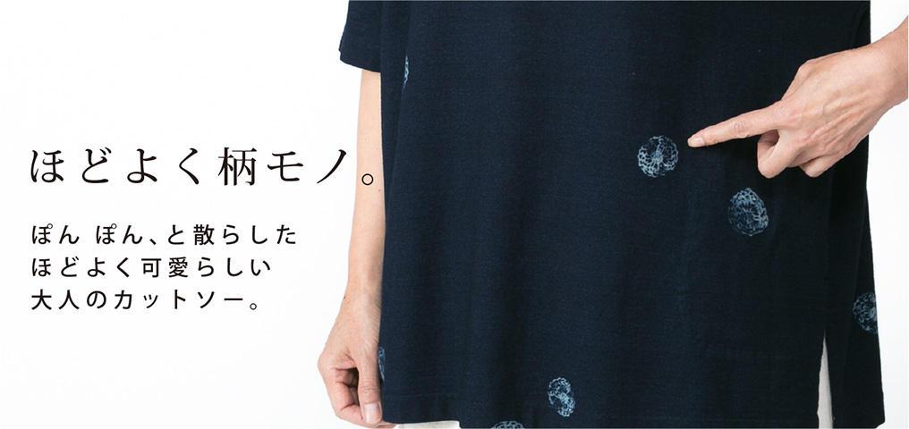 """インディゴの"""" 飛び花柄 & ムジ """""""