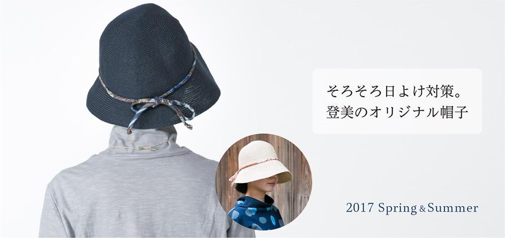 日よけアイテム『帽子編』