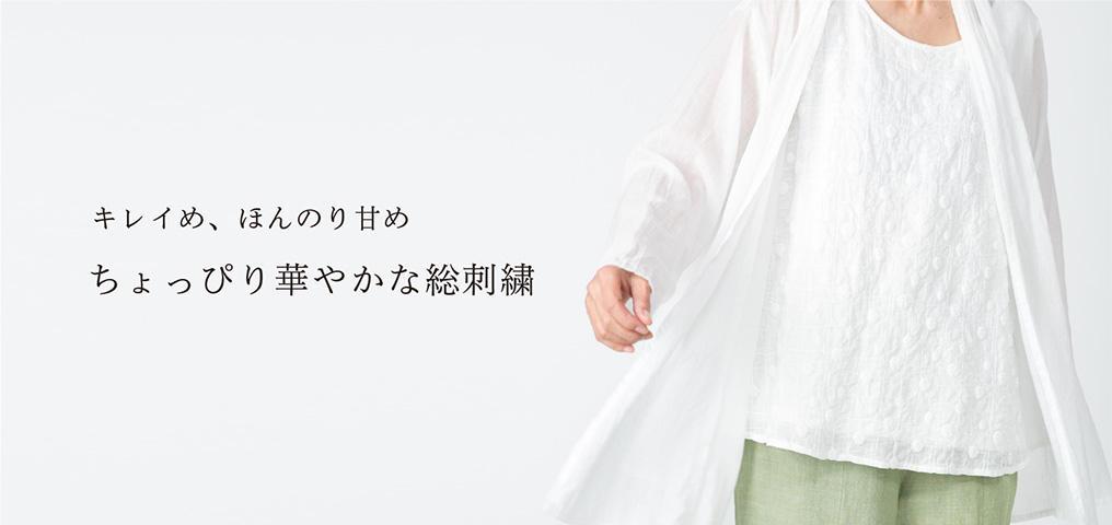 綿麻ローン水玉刺繍