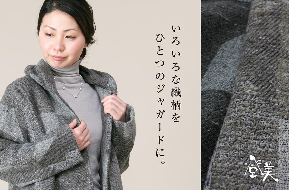 パッチワーク織りジャガード