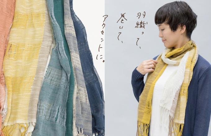 かわり織りストール