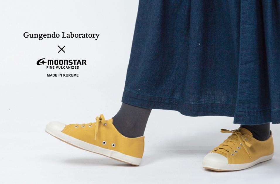 PALETTE BASKET|MOONSTAR×Gungendo Laboratory