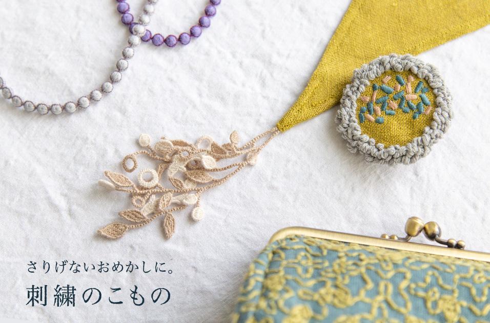 刺繍のこもの|根々
