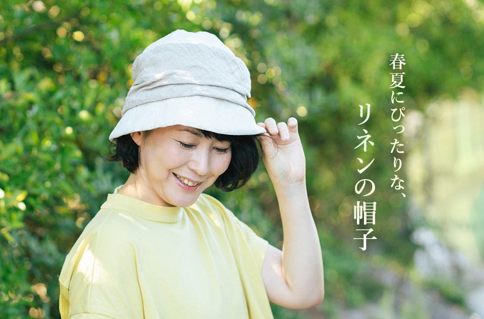 春夏にぴったり。爽やかリネンの帽子|根々