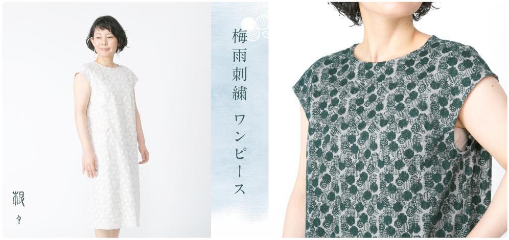 梅雨刺繍ワンピース