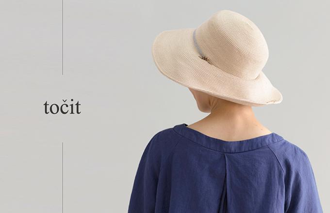 točitの「掛けて飾れる帽子」