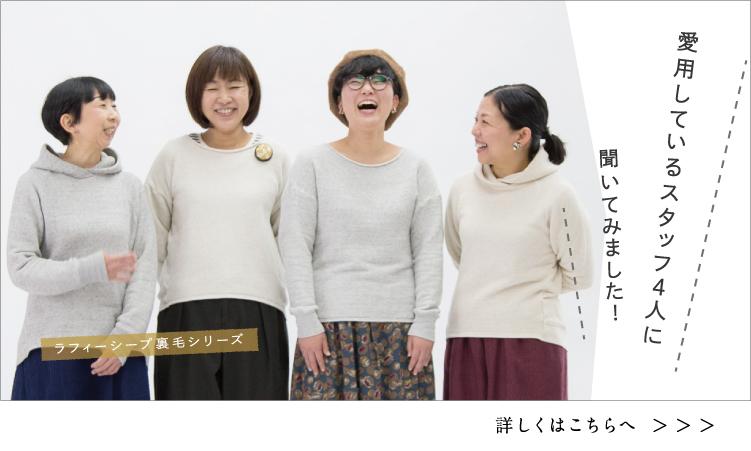 201811rafisheep_kikaku_banner2.jpg