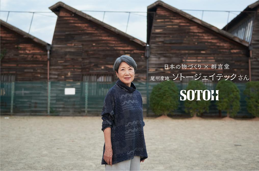 【日本のものづくり×群言堂】 尾州産地  ソトージェイテックさんの商品一覧