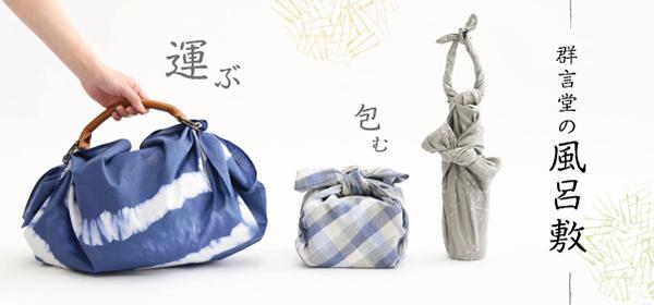 201904_huroshiki_banner.jpg