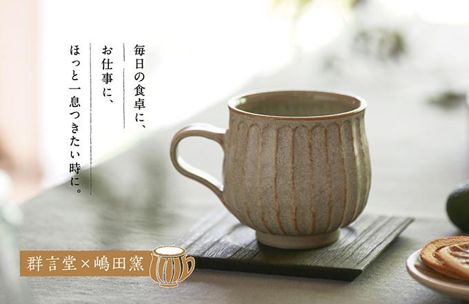 <群言堂×嶋田窯> しのぎマグカップ