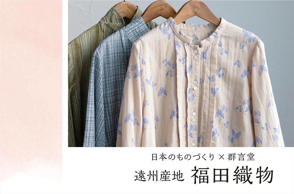 福田織物さんの商品一覧