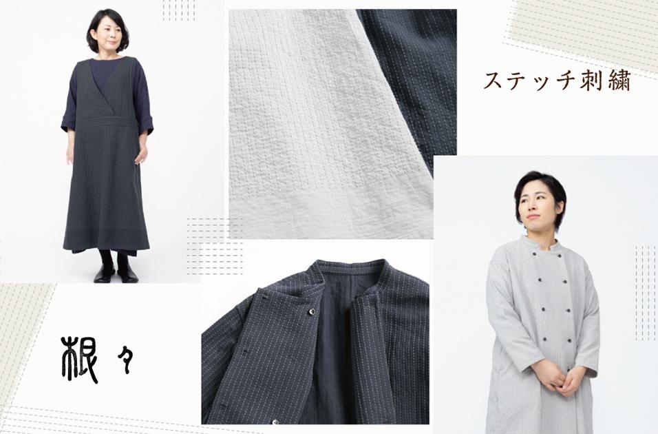 ステッチ刺繍|根々