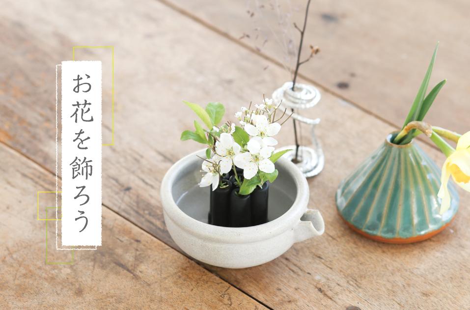 お花を飾ろう