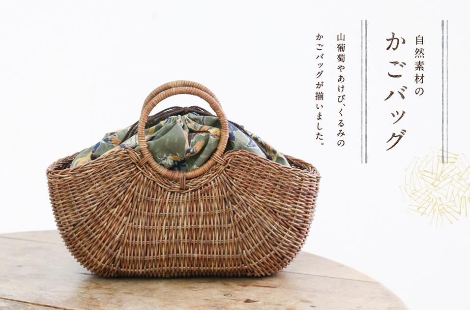 自然素材のかごバッグ特集