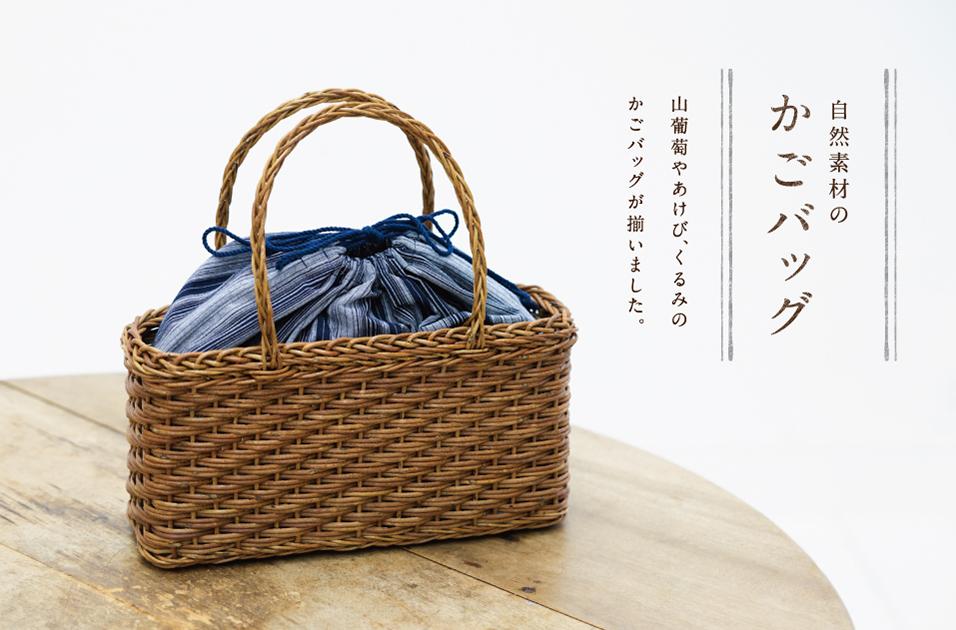 自然素材のかごバッグ