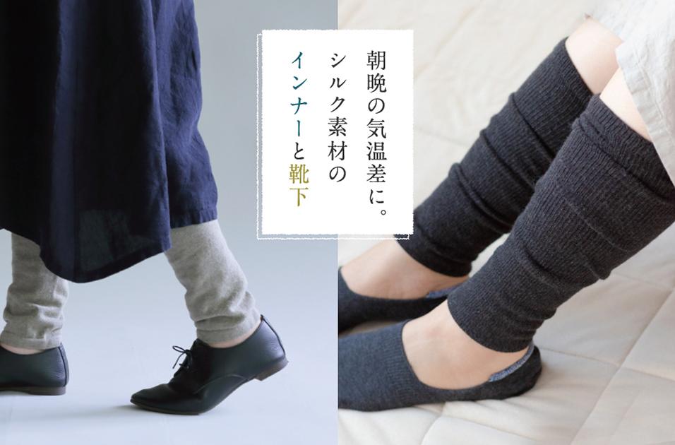 朝晩の気温差に。シルク素材のインナーと靴下