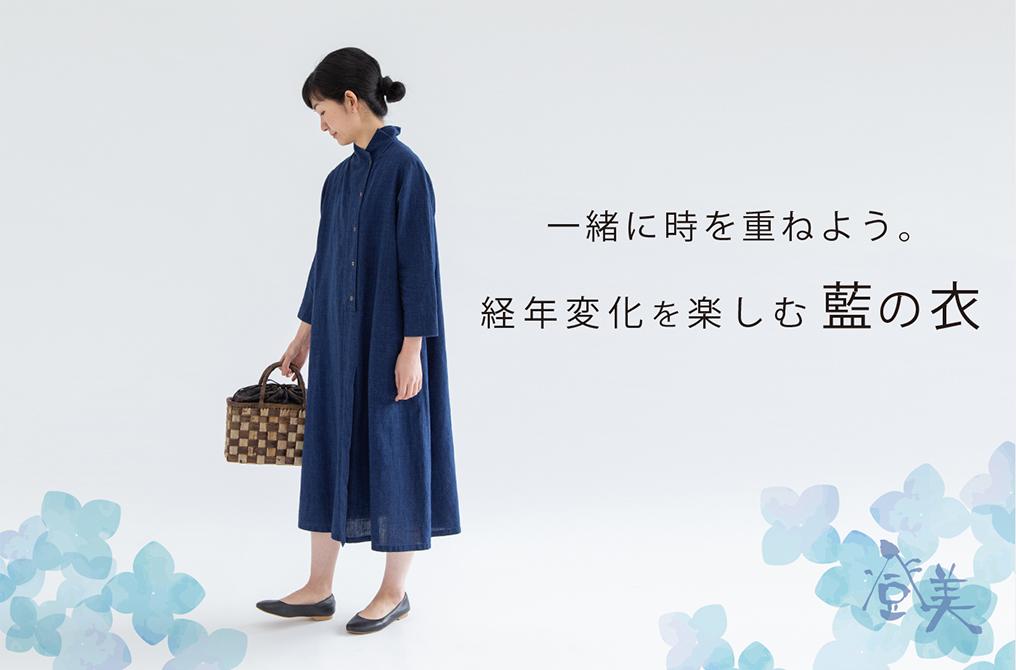 【先行販売】まとう衣の青〜Japan Blue〜