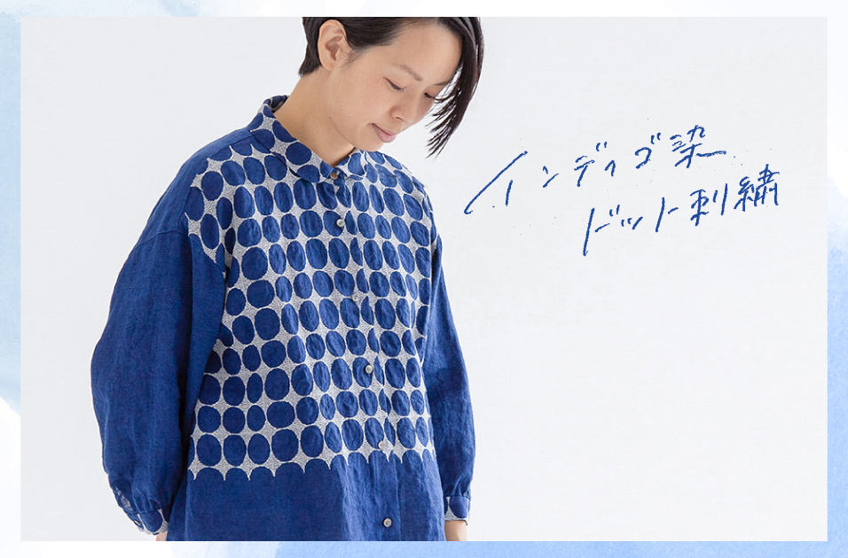 【先行販売】インディゴ染ドット刺繍|根々