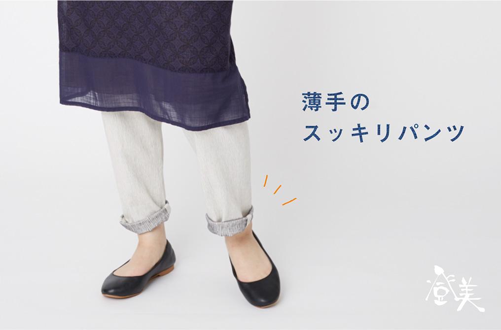 デニムっぽくない軽くて薄手のパンツ
