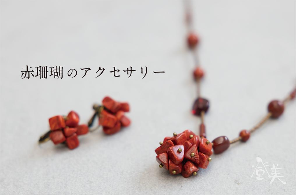 赤珊瑚のアクセサリー
