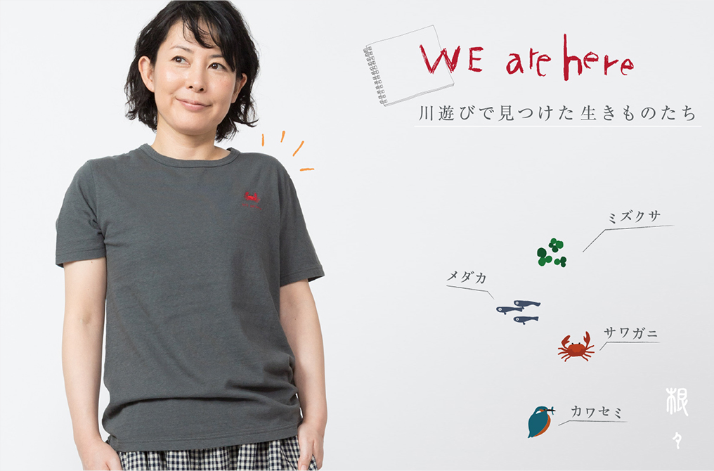 We are here 川遊び Tシャツ