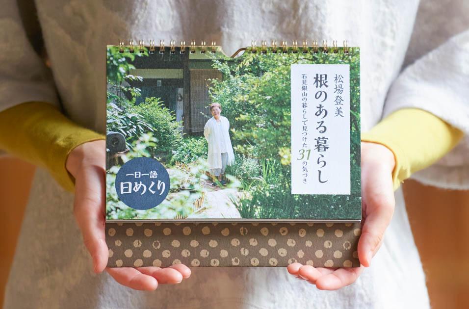 < ねのわ掲載 >松場登美の一日一語「根のある暮らし 石見銀山の暮らしで見つけた31の気づき」