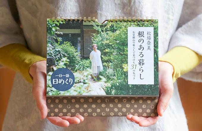 松場登美の一日一語「根のある暮らし 石見銀山の暮らしで見つけた31の気づき」