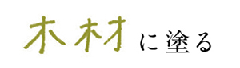 73720026_mokuzai2.jpg
