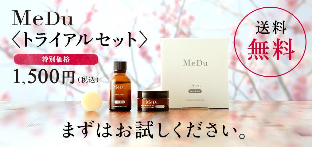 MeDu〈トライアルセット〉
